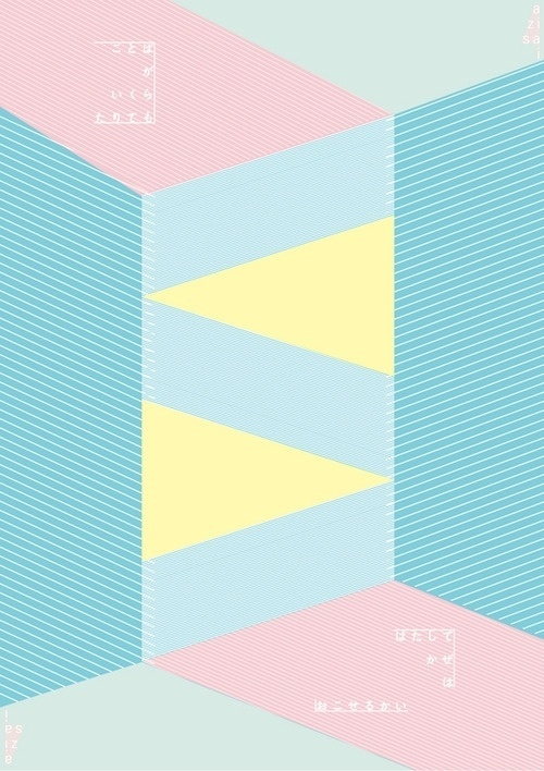 http://kiroku-571.tumblr.com/post/24889224030/6-11 #japan #poster