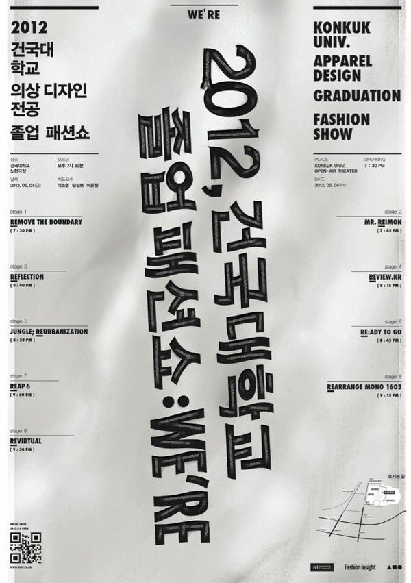 konkuk univ. apparel design major. graduate fashion show joonghyun cho #poster