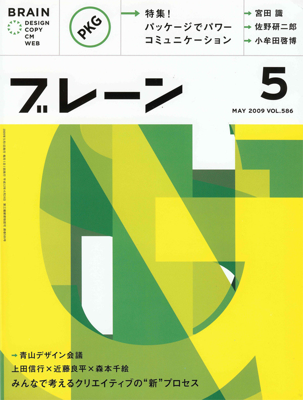 3465392239_4c3a1ff025_o.jpg (757×1000) #magazine #brain #japan #publication