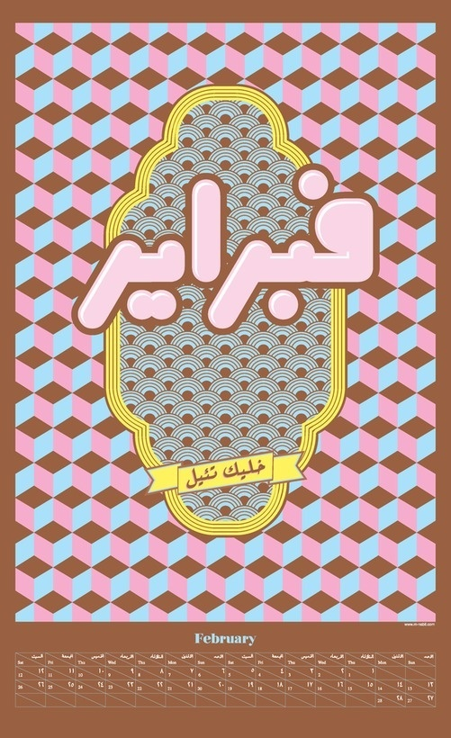 New Year Calendar 2011 on Behance #calligraphy #font #islamic #pattern #design #arabic #culture #february #typography