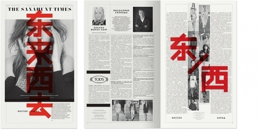 Non-Format - The Sanahunt Times – 3 #format #non #editorial #typography
