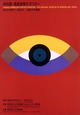 Made in PepperLand #eye #poster