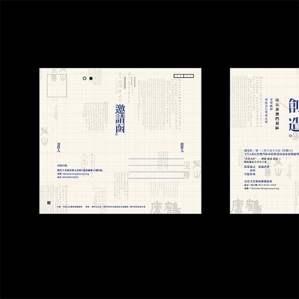 SomethingMoon #pattern #invitation #graphic #exhibition #chinese #calligraphic