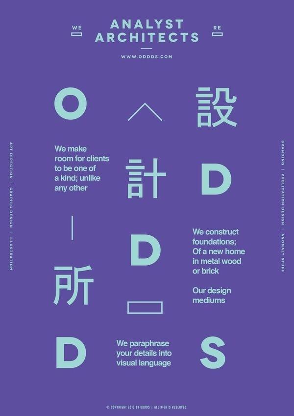 Oddds 設計所 by Reinold.L #design #graphic