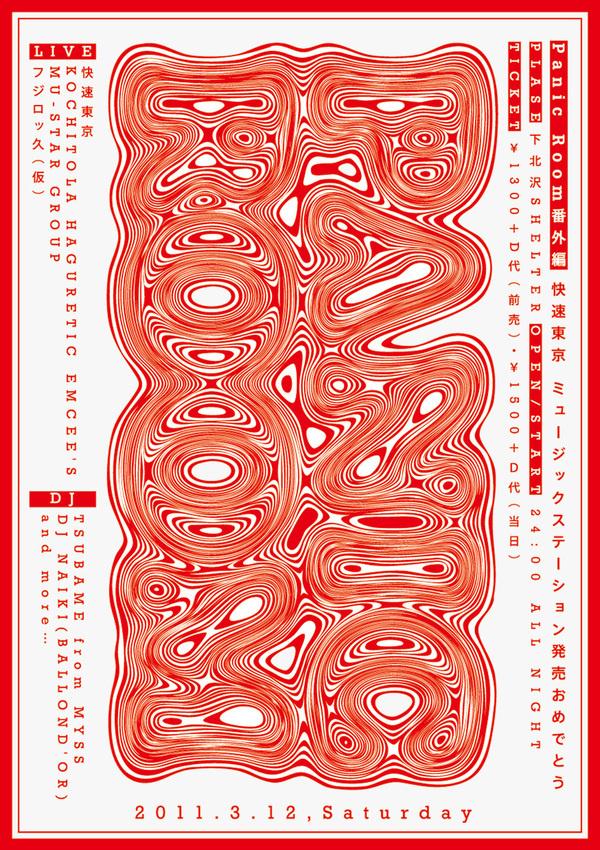 yasudatakahiro.com #design #graphic #poster