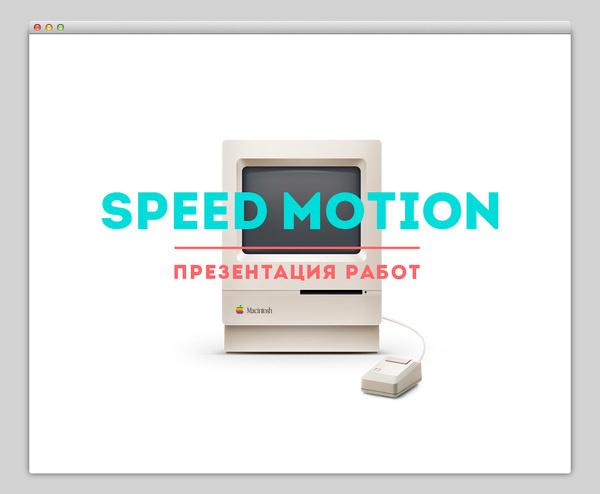 Speed Motion #website #layout #design #web