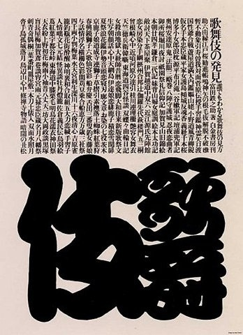FFFFOUND! | the artist and his model: Ikko Tanaka #layout #typography