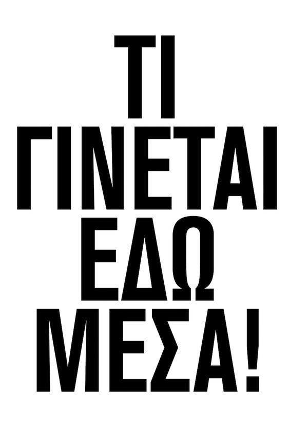 AGORA Newspaper hellopanos #greek #typography