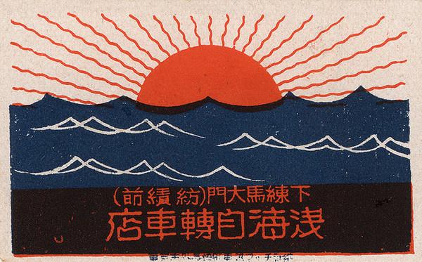 Flyer Goodness: Vintage Japanese Matchbox Art (1920 1940) #screen #print #illustration