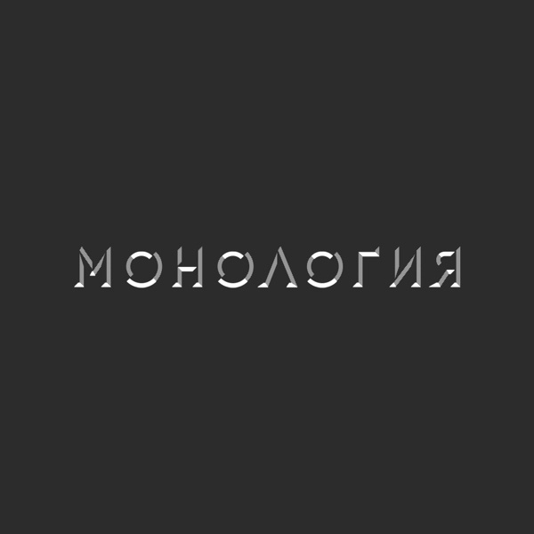 MONOLOGY visual identity on Behance #white #shop #russian #book #minimalism #black #simple #monochrome #store #identity #logo #editorial
