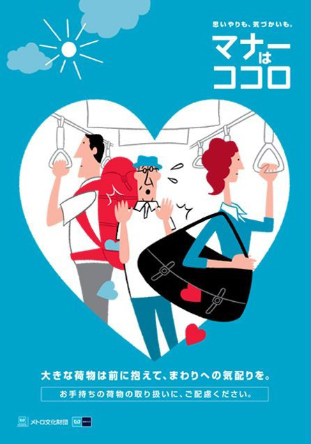 this isn't happiness™ (Meanwhile, in Japan Tokyo Subway Posters), Peteski #train #japan #poster