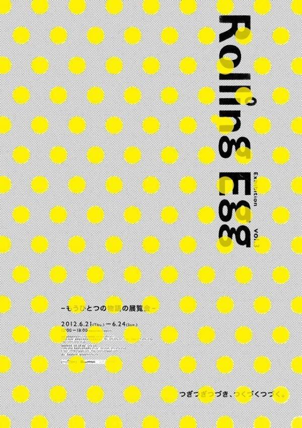 Japanese Exhibition Poster: Rolling Egg. Yoshihiro Yagi / Daisuke Hatakeyama. 2012 #exhibition #print #japanese #poster