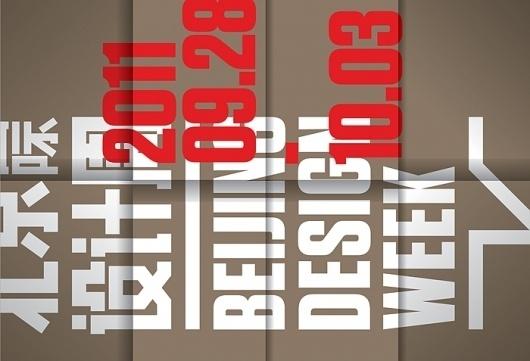 2 × 4: Project: Beijing Design Week #branding #event #design #identity #poster #logo