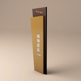 Wayfinding | Signage | Sign | Design | 地产 简约 精神堡垒