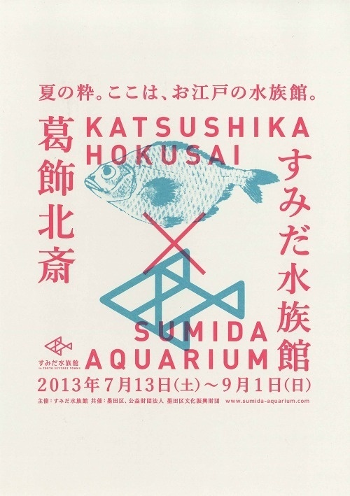 Sumida Aquarium x Katsushika Hokusai poster #poster
