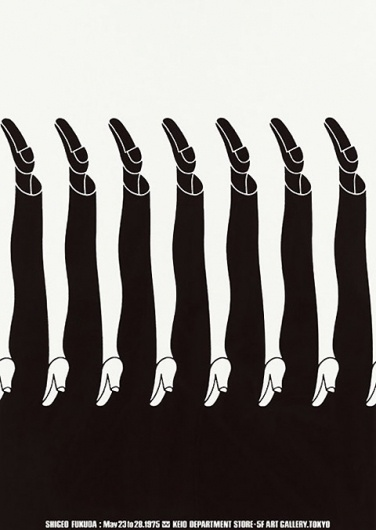 Shigeo Fukuda — Lost At E Minor: For creative people