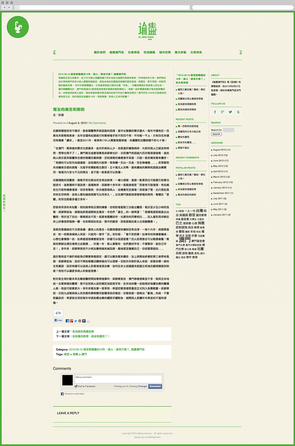 aam website, content #logotype #ckcheang #somethingmoon #graphic #website #chinese #logo #media #typo