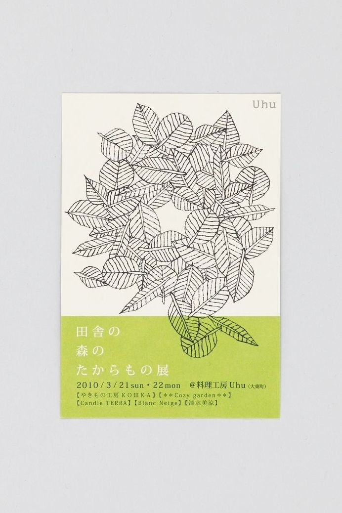 """Postcard for """"Treasures Exhibition of forest in the countryside"""" :: #leaf #invitation #leaves #forest #japan #green"""