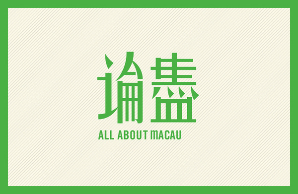 visual of all about macau #logo #logotype #graphic #website #typo #chinese #media #ckcheang #somethingmoon