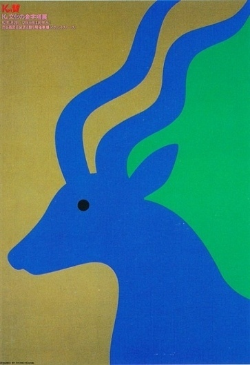 Ryohei Kojima » ISO50 Blog – The Blog of Scott Hansen (Tycho / ISO50) #japanese #color #3 #illustration #poster