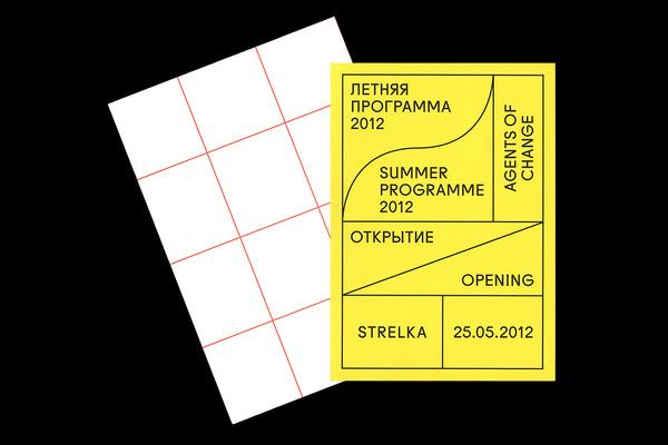 SI_SummerProgramInvite #ok #print #design #rm
