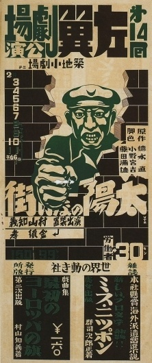 Proletarian posters from 1930s Japan ~ Pink Tentacle #workers #japanese #poster