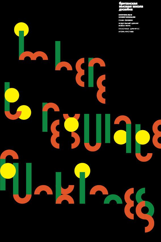 bossa nova. modular font on Behance #modular #font #lettering #shapes