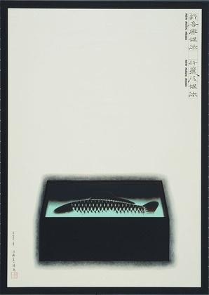MoMA | The Collection | Koichi Sato. New Music Media, New Magic Media. 1974 #japanese #design #graphic #koichi #poster #sato