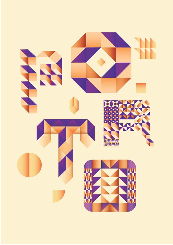 Take Away Porto - Ana Types Type #pattern #design #orange #portugal #monogram #ornament #poster #tile #type #porto #typography