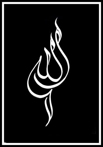 Allah (Arabic Calligraphy) © Engin Korkmaz 2007 | Flickr - Photo Sharing! #calligraphy #creative #lettering #allah #arabic #khatt #bird #type #typography
