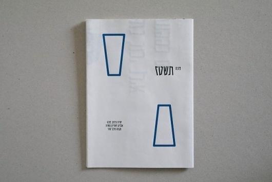 bennyshlick #hebrew #print #specimen #typography