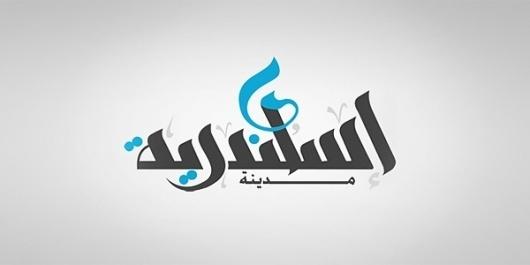Arabic logos typography on Branding Served #logo #arabic #design #graphic