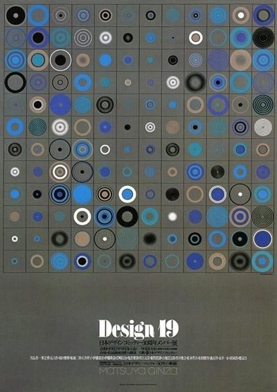 ykamekura_3.jpg (JPEG Image, 400×567 pixels) #concentric #a #ainza #in #matsuya #design #circles #grid #19 #colored #stylized