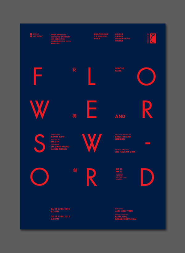 Flower and Sword #design #colour #poster
