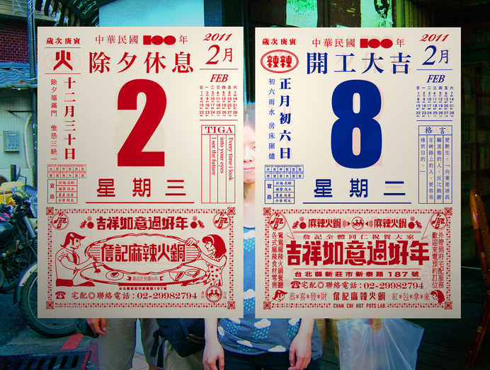 All sizes | 吉 祥 如 意 過 好 年 | Flickr - Photo Sharing! #chinese #poster