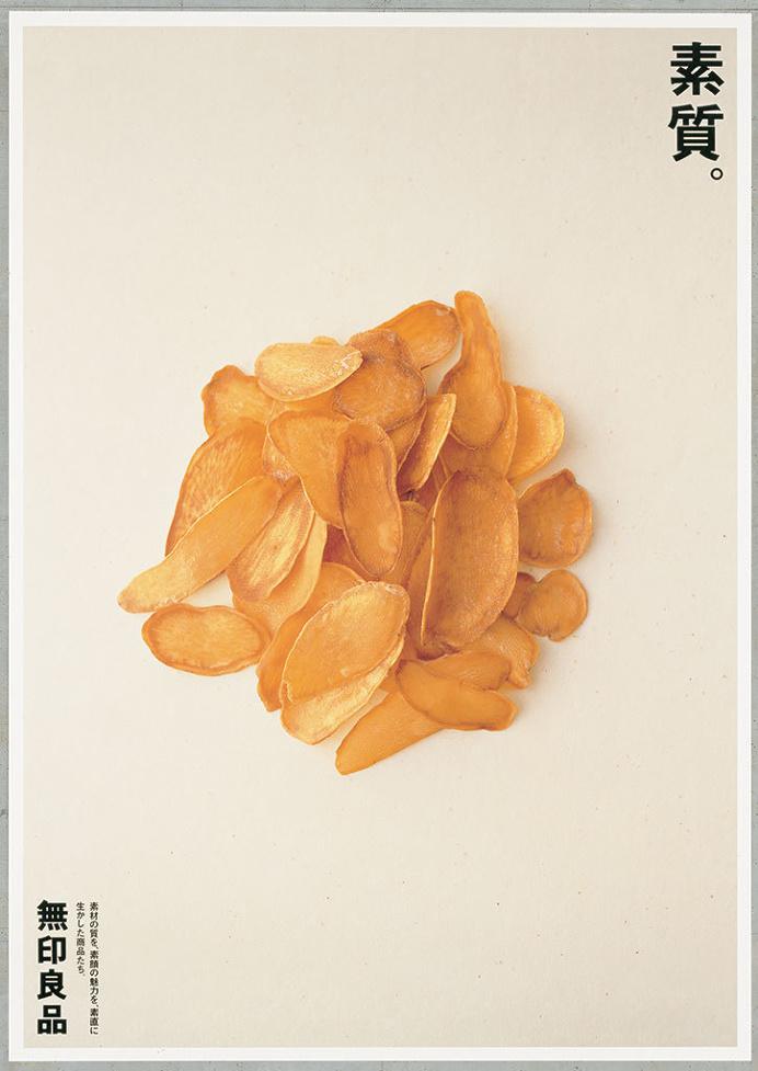 MUJI - Ikko Tanaka #poster