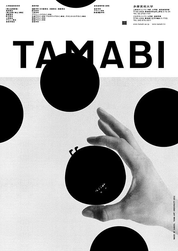 Tama Art University | advertising archive #cover #poster