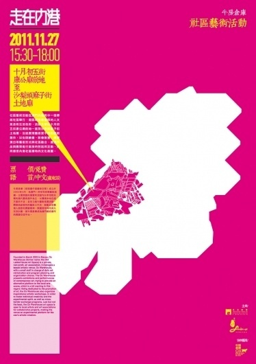 SomethingMoon #ckcheang #event #design #graphic #exhibition #poster